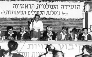 PikiWiki_Israel_367_MAPAM_1st_International_Conference_ועידה_עולמית_של_מפquot;ם
